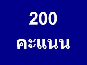 bonus 200 points