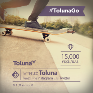 Instagram Toluna Transportation_TH