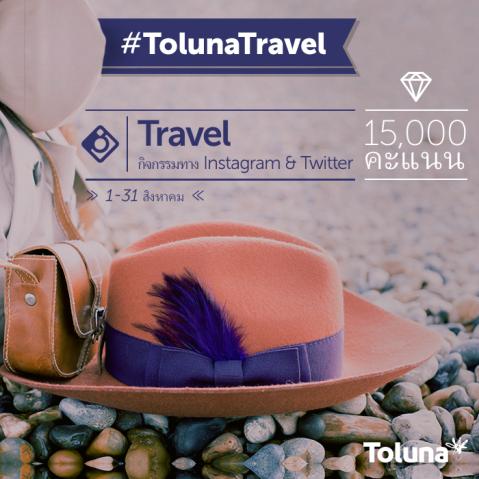 Toluna_Travel_TH