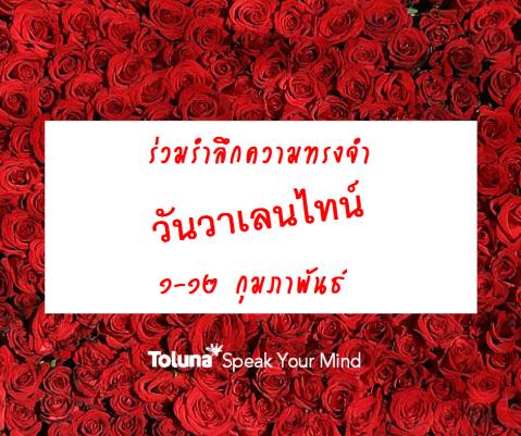TH Valentines