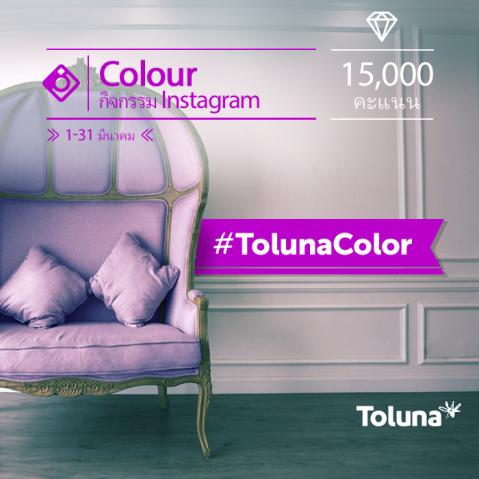 TolunaColor_TH