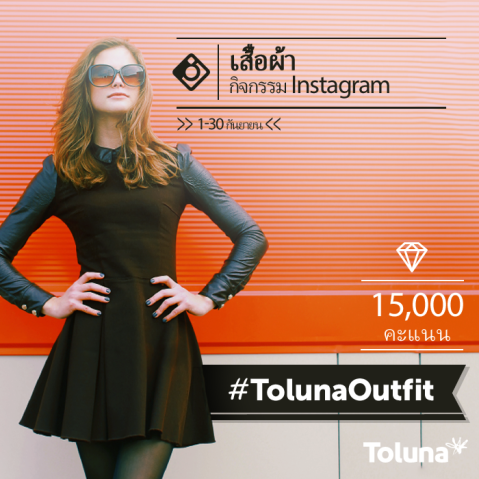 TolunaOutfit_TH